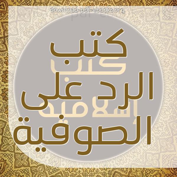 كتب  الرد على الصوفية مكتبة كتب إسلامية
