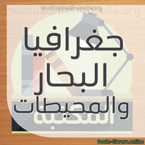 كتب جغرافيا البحار والمحيطات  مكتبة كتب التاريخ و الجغرافيا