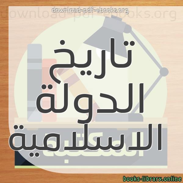كتب تاريخ الدولة الاسلامية مكتبة كتب التاريخ و الجغرافيا