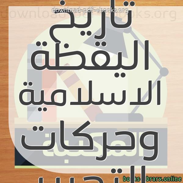 كتب تاريخ اليقظة الاسلامية وحركات التحرير  مكتبة كتب التاريخ و الجغرافيا