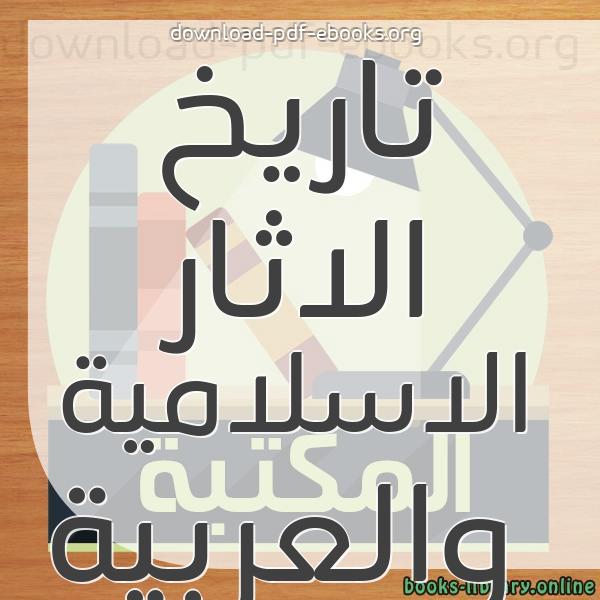كتب تاريخ الاثار الاسلامية والعربية مكتبة كتب التاريخ و الجغرافيا