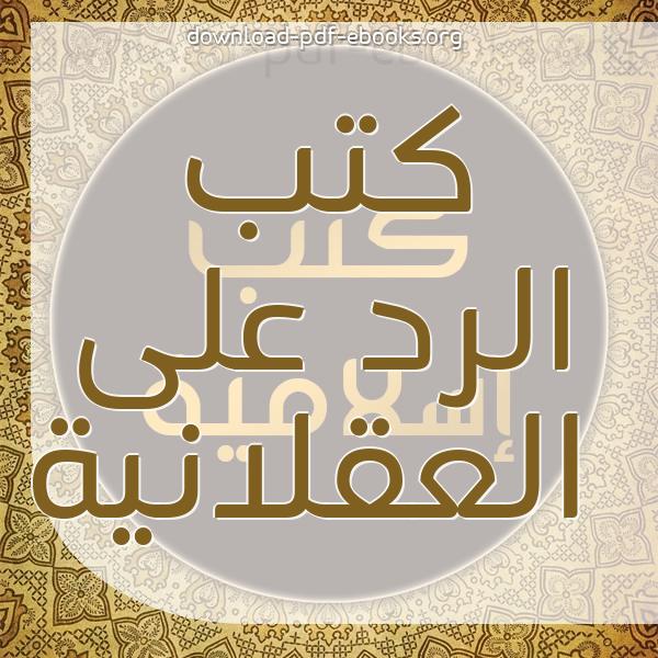 كتب  الرد على العقلانية مكتبة كتب إسلامية