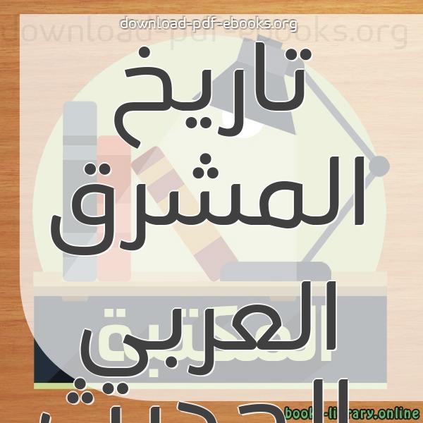 كتب تاريخ المشرق العربي الحديث مكتبة كتب التاريخ و الجغرافيا