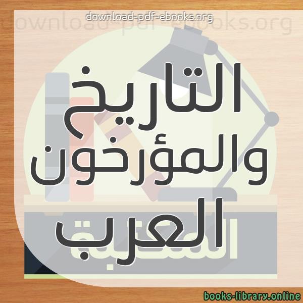 كتب التاريخ والمؤرخون العرب مكتبة كتب التاريخ و الجغرافيا