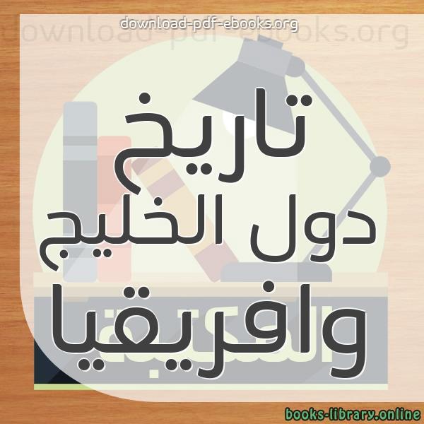 كتب تاريخ دول الخليج وافريقيا  مكتبة كتب التاريخ و الجغرافيا