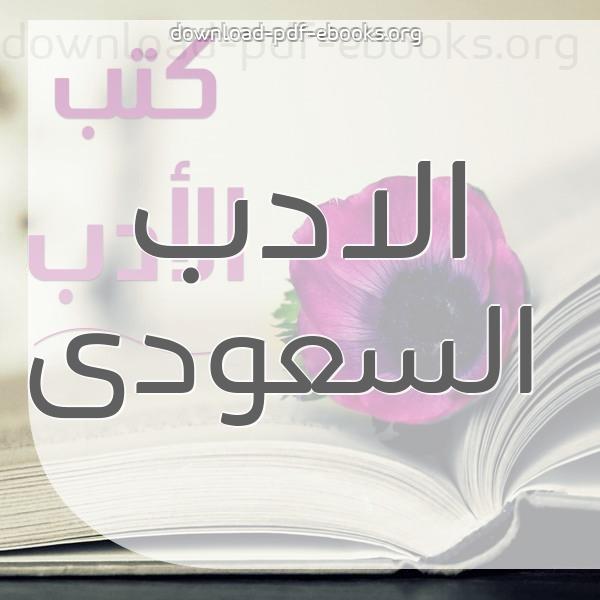 كتب الادب السعودى مكتبة كتب الأدب