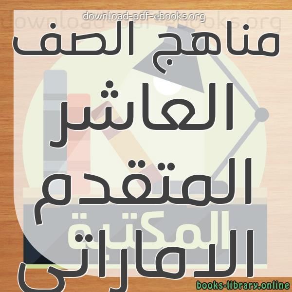 كتب مناهج الصف العاشر المتقدم الاماراتى مكتبة المناهج التعليمية و الكتب الدراسية