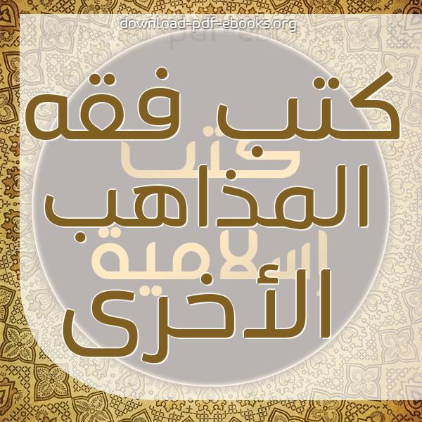 كتب  فقه المذاهب الأخرى مكتبة كتب إسلامية