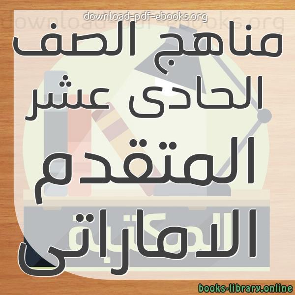 كتب مناهج الصف الحادى عشر المتقدم الاماراتى مكتبة المناهج التعليمية و الكتب الدراسية