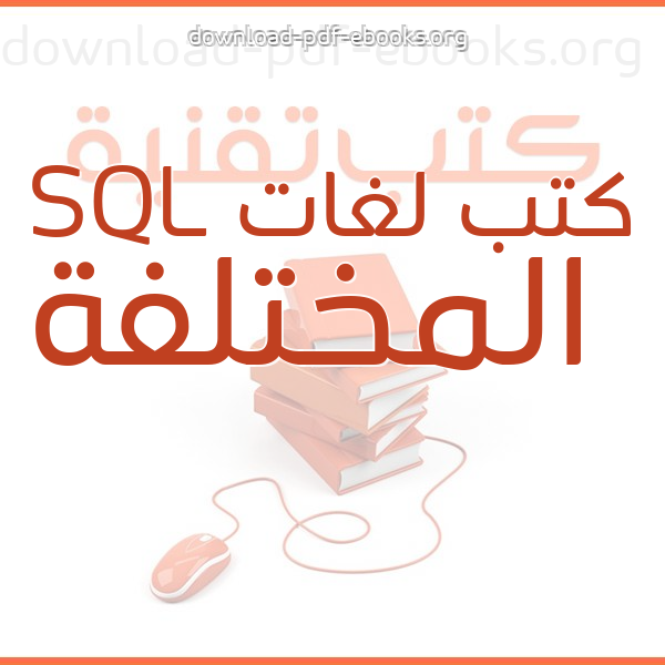 كتاب المرجع الشامل في جمل SQL
