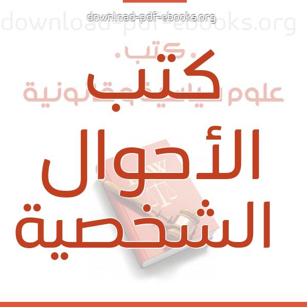 كتب  الأحوال الشخصية مكتبة كتب علوم سياسية و قانونية