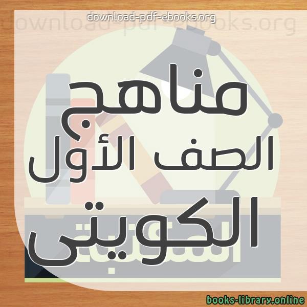 كتب مناهج الصف الأول الابتدائى الكويتى مكتبة المناهج التعليمية و الكتب الدراسية