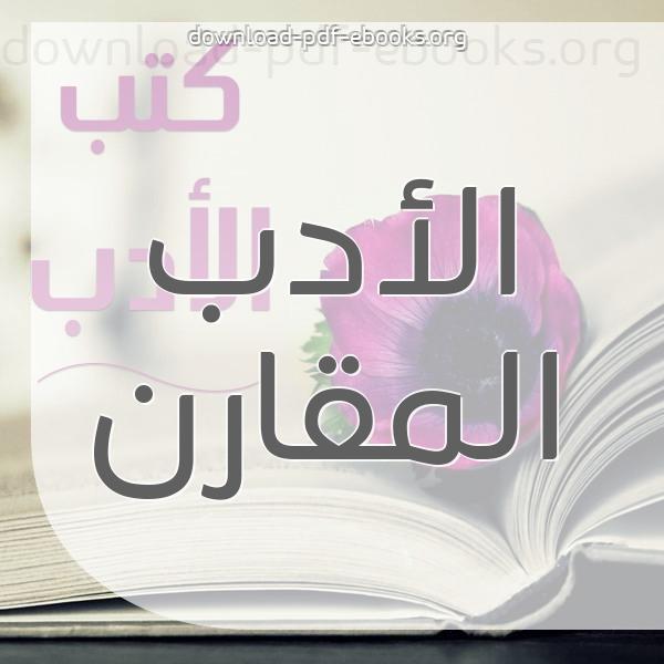 كتب  الادب المقارن مكتبة الكتب و الموسوعات العامة