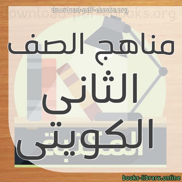 كتب مناهج الصف الثانى الابتدائى الكويتى مكتبة المناهج التعليمية و الكتب الدراسية