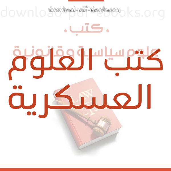 كتب  العلوم العسكرية مكتبة كتب علوم سياسية و قانونية