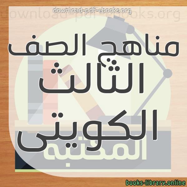 كتب مناهج الصف الثالث الابتدائى الكويتى مكتبة المناهج التعليمية و الكتب الدراسية