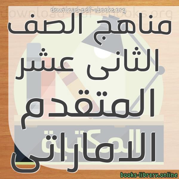 كتب مناهج الصف الثانى عشر المتقدم الاماراتى مكتبة المناهج التعليمية و الكتب الدراسية