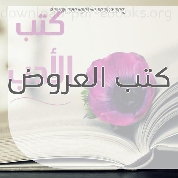 كتاب القسطاس في علم العروض