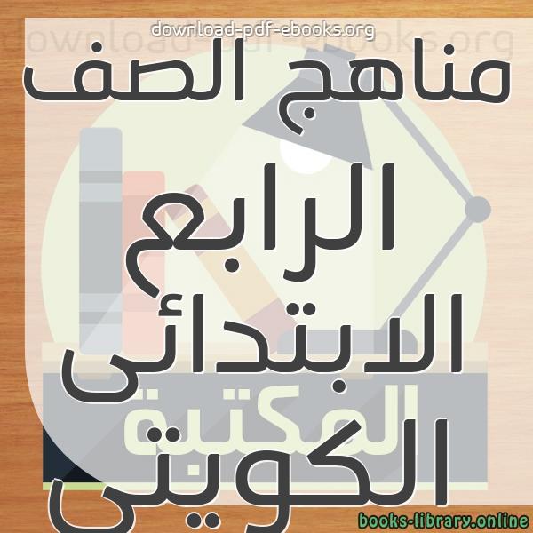 كتب مناهج الصف الرابع الابتدائى الكويتى مكتبة المناهج التعليمية و الكتب الدراسية