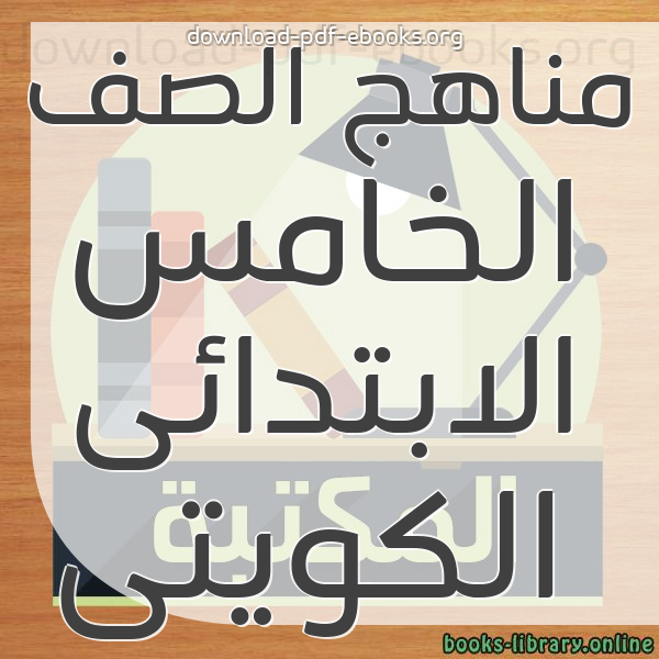 كتب مناهج الصف الخامس الابتدائى الكويتى مكتبة المناهج التعليمية و الكتب الدراسية