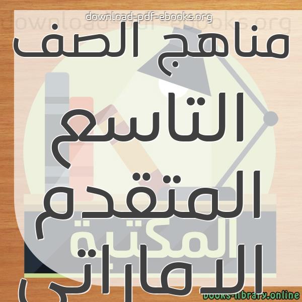 كتب مناهج الصف التاسع المتقدم الاماراتى مكتبة المناهج التعليمية و الكتب الدراسية