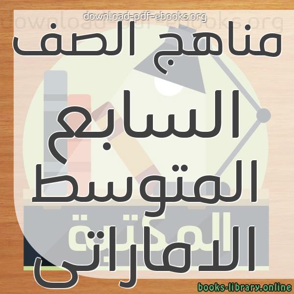كتب مناهج الصف السابع المتوسط الاماراتى  مكتبة المناهج التعليمية و الكتب الدراسية