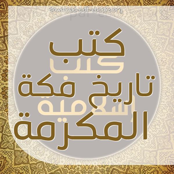 كتب  تاريخ مكة المكرمة مكتبة كتب إسلامية