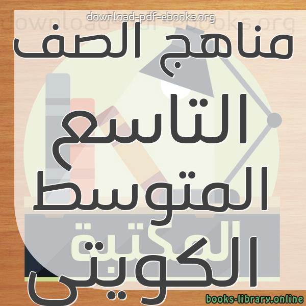كتب مناهج الصف التاسع المتوسط الكويتى مكتبة المناهج التعليمية و الكتب الدراسية