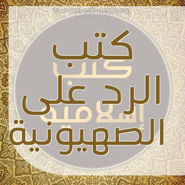 كتب  الرد على الصهيونية مكتبة كتب إسلامية