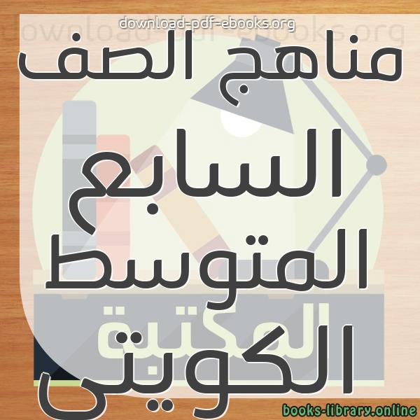كتب مناهج الصف السابع المتوسط الكويتى مكتبة المناهج التعليمية و الكتب الدراسية
