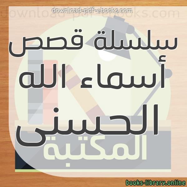 كتب سلسلة قصص أسماء الله الحسنى مكتبة كتب الأطفال قصص و مجلات