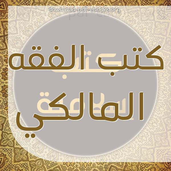 كتب  الفقه المالكي مكتبة كتب إسلامية