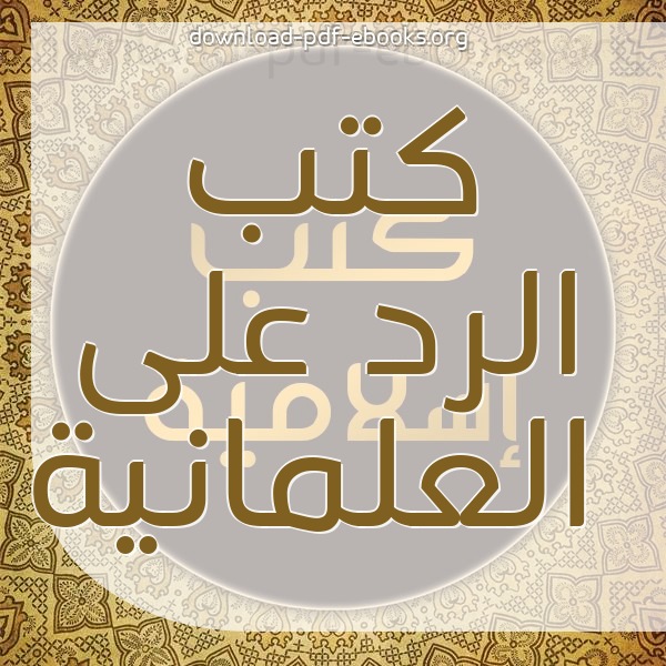كتب  الرد على العلمانية مكتبة كتب إسلامية