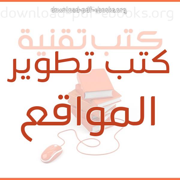 كتاب الطريق لاحتراف تطوير المواقع ج2