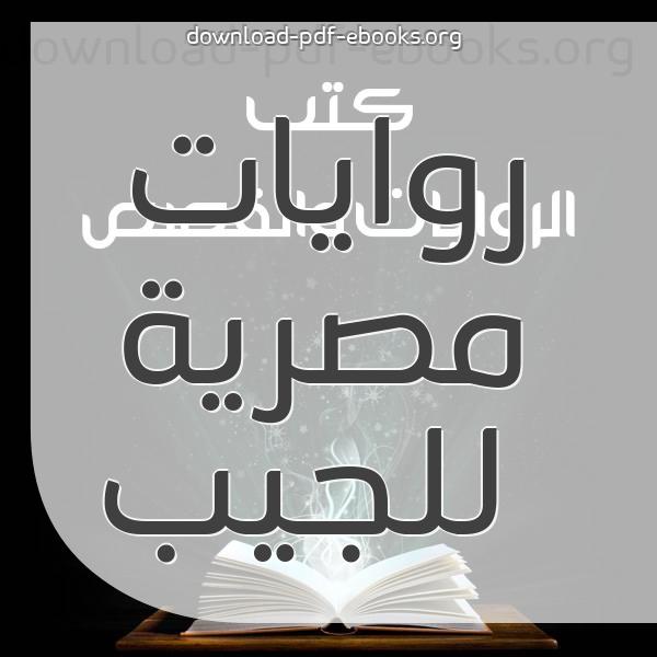 كتب روايات مصرية للجيب مكتبة القصص و الروايات و المجلات