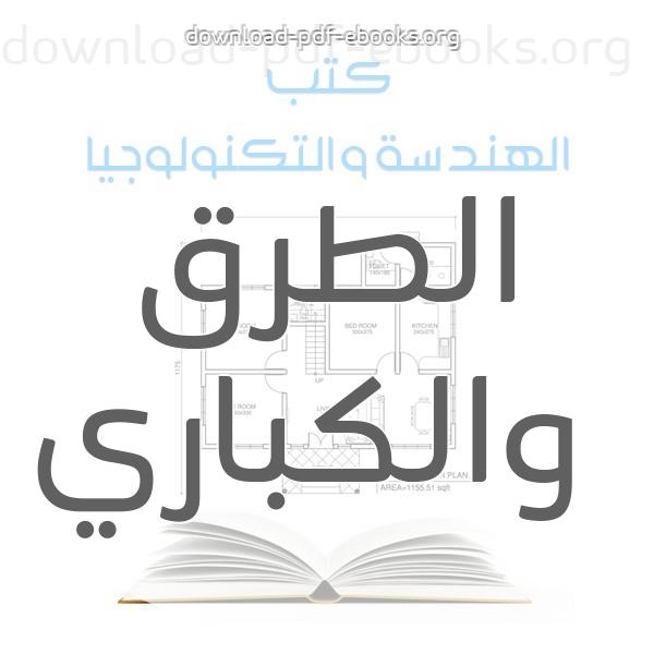 كتب الطرق والكباري مكتبة كتب الهندسة و التكنولوجيا
