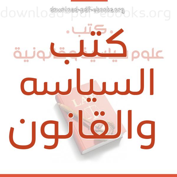 كتب  السياسه والقانون مكتبة كتب علوم سياسية و قانونية