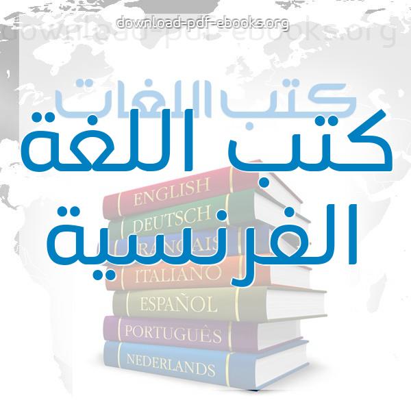 كتب  اللغة الفرنسية  مكتبة كتب تعلم اللغات