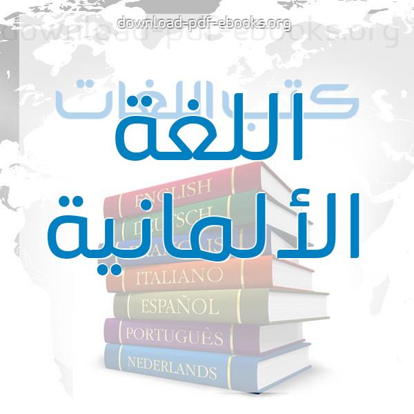 كتب اللغة الألمانية  مكتبة كتب تعلم اللغات