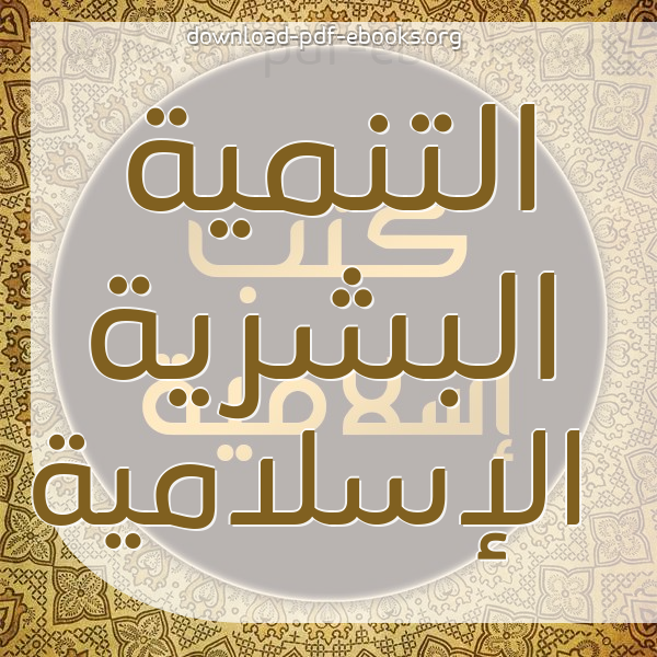 كتب التنمية البشرية الإسلامية مكتبة كتب التنمية البشرية