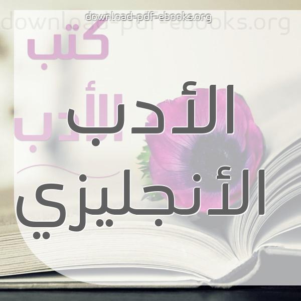مكتبة كتب الأدب