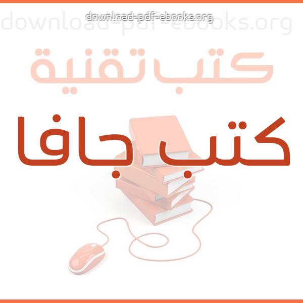 كتاب تعلم لغة جافا (الدرس الأول)