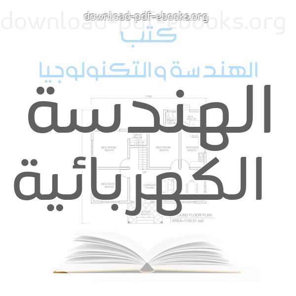 كتب الهندسة الكهربائية مكتبة كتب الهندسة و التكنولوجيا
