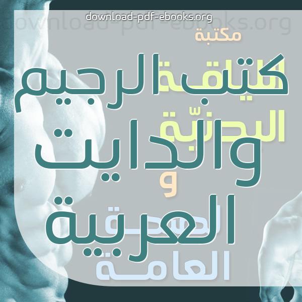 كتب  الرجيم والدايت العربية مكتبة كتب الطبخ و الديكور