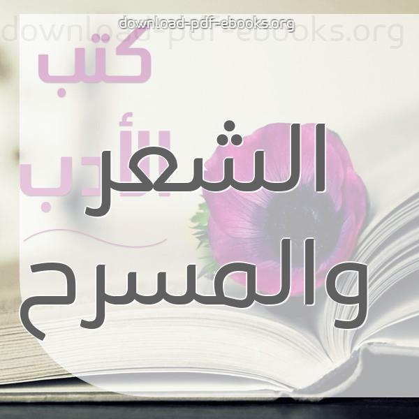 كتاب PDF]GCSE English Literature Specification - WJEC