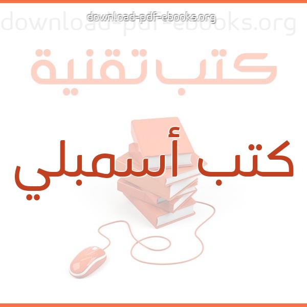 كتاب محاضرات بلغة التجميع(مدعومة بكثير من البرامج)