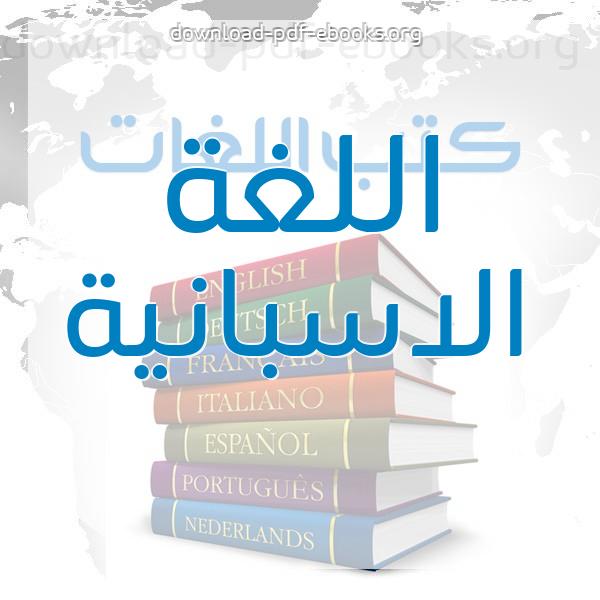 كتب اللغة الاسبانية  مكتبة كتب تعلم اللغات