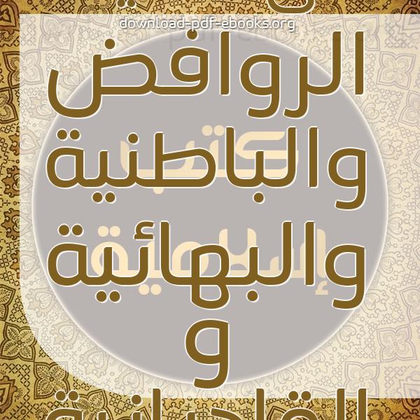 كتب الرد على الشيعة الروافض والباطنية والبهائية والقاديانية وفرقهم.. مكتبة كتب إسلامية