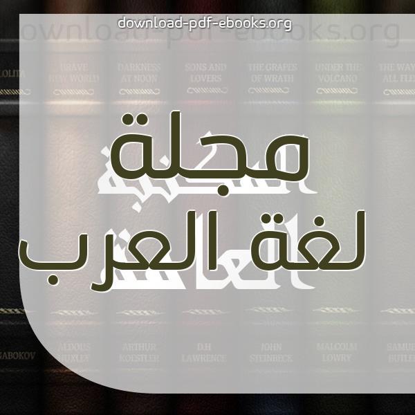 كتب مجلة لغة العرب مكتبة الكتب و الموسوعات العامة