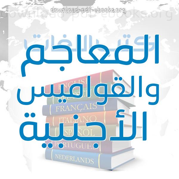 كتب المعاجم والقواميس فى اللغات الأجنبية مكتبة كتب المعاجم و اللغات